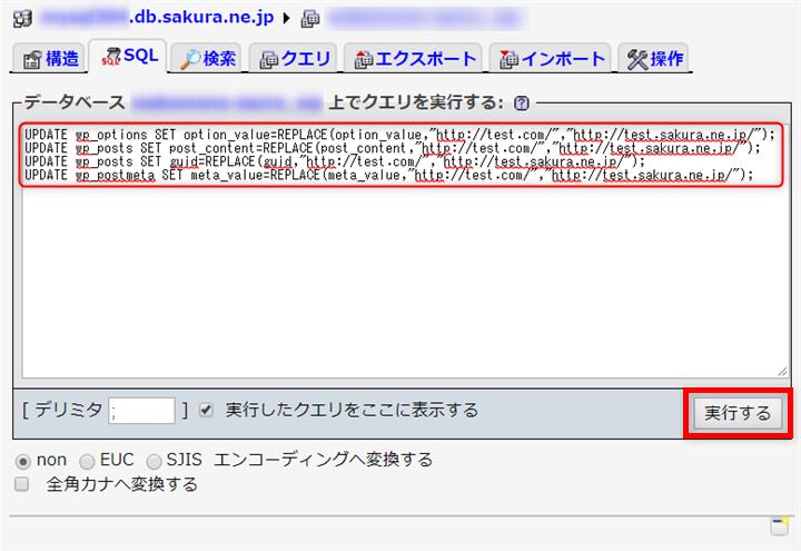 データベース修正 SQLコマンド実行