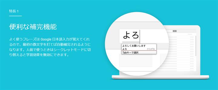 Google日本語入力 特徴
