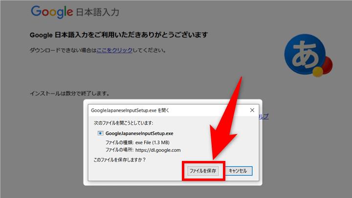 Google日本語入力 ダウンロード