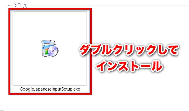 Google日本語入力 インストールファイル