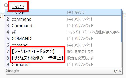Google日本語入力 シークレットモードとプレゼンテーションモード