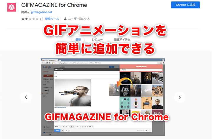 GIFMAGAZINE for Chrome