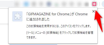 GIFMAGAZINE for Chrome 拡張機能を追加