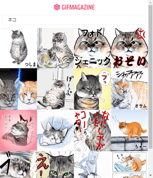 GIFMAGAZINE ネコで検索