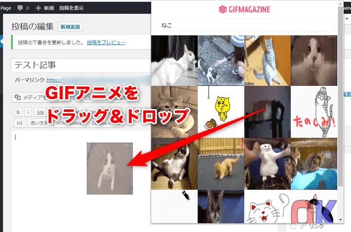 GIFMAGAZINE for Chrome GIFアニメを追加