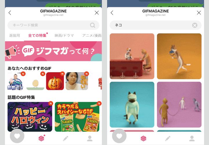 LINE ジフマガでGIFアニメ送信