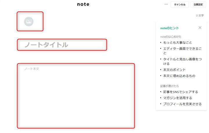 note テキスト投稿