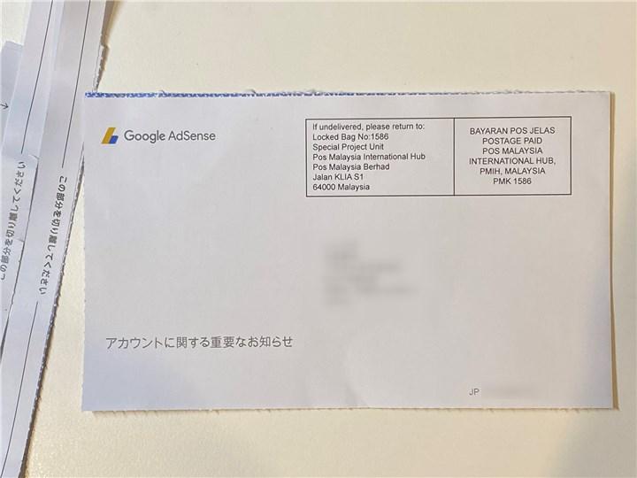 Googleアドセンス PINコード郵便