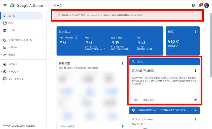 Googleアドセンス管理画面 PIN未入力