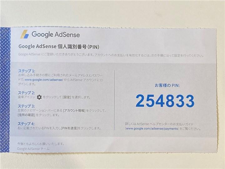 Googleアドセンス PINコード