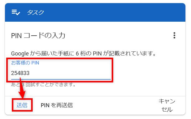 アドセンス PINコード入力