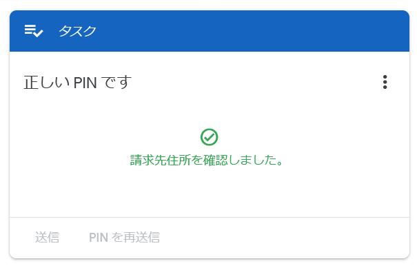 PINコード入力 請求先住所を確認しました