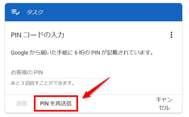 アドセンス PINを再送信