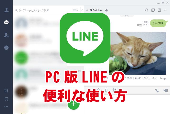 PC版LINEの使い方