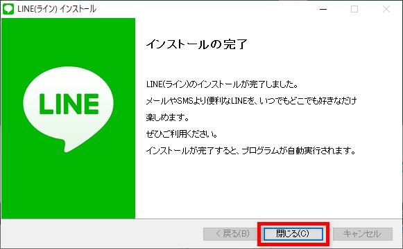 PC版LINE インストールの完了