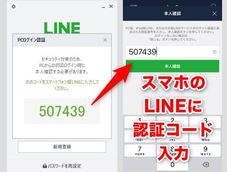 PC版LINE 本人確認