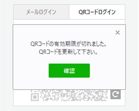 LINE QRコード有効期限