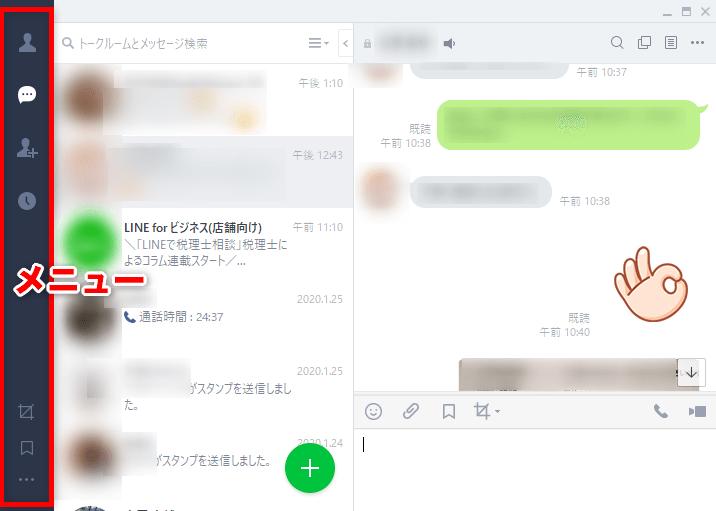 PC版LINE メイン画面