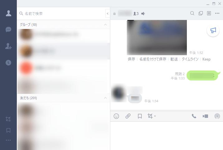 PC版LINE 友だち管理