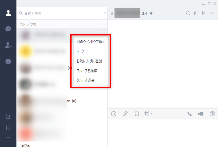PC版LINE グループ右クリックメニュー