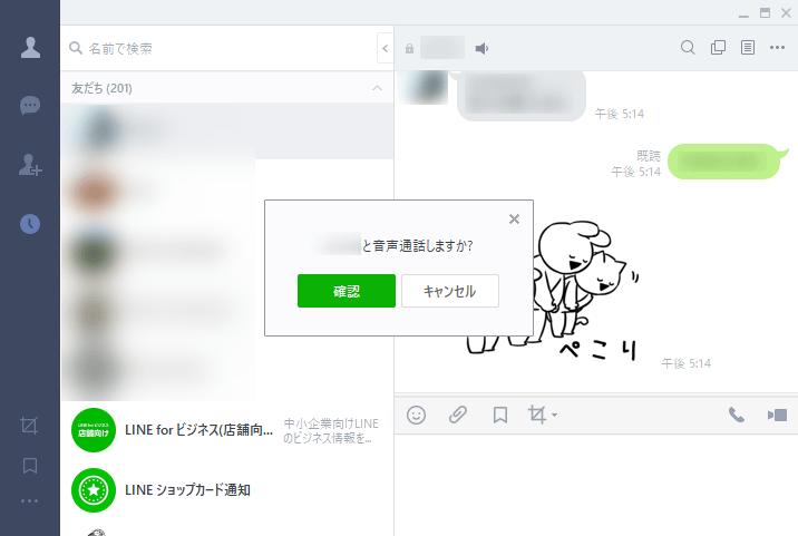 PC版LINE 友だちと音声通話