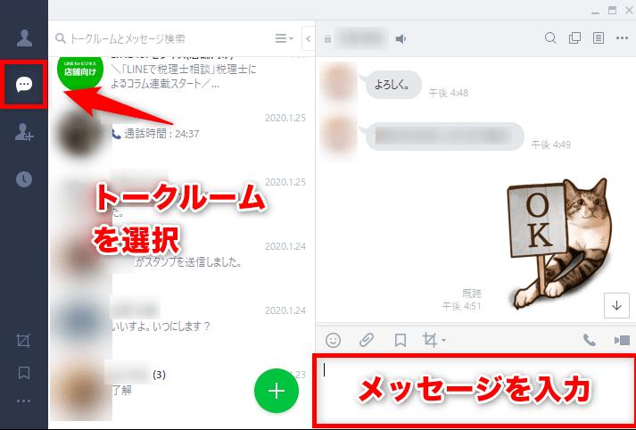 PC版LINE トーク