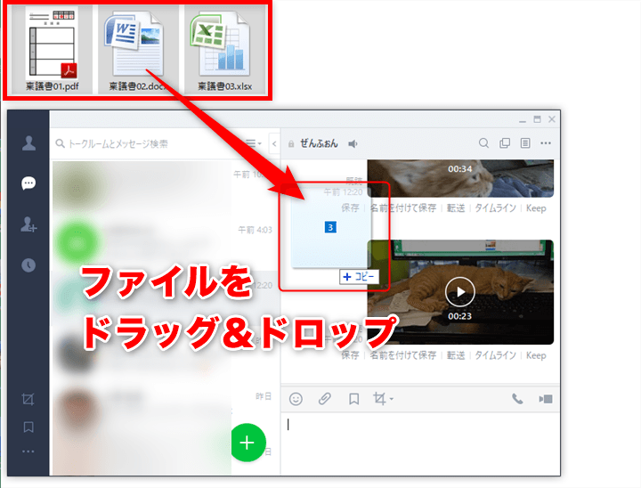 PC版LINE ファイルをドラッグ&ドロップ