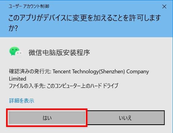 WeChat for Windows インストール