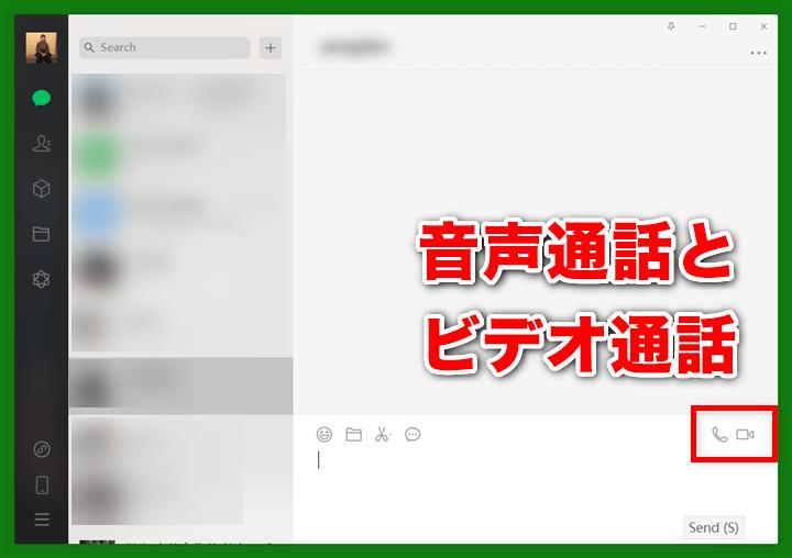 PC版WeChat 音声通話とビデオ通話