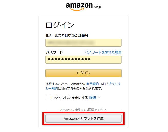 Amazonアソシエイト アカウント作成