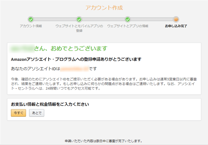 Amazonアソシエイト登録申請完了