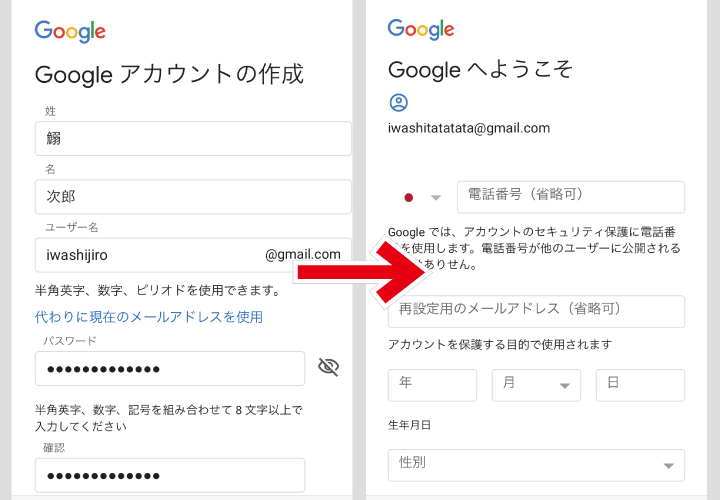 Googleアカウント スマホで作成