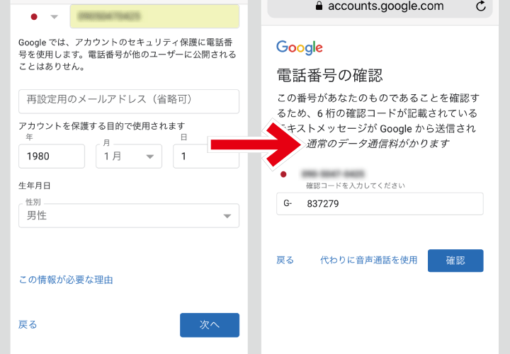 Googleアカウント スマホで電話番号確認