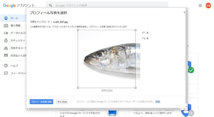 Googleアカウント プロフィール写真変更