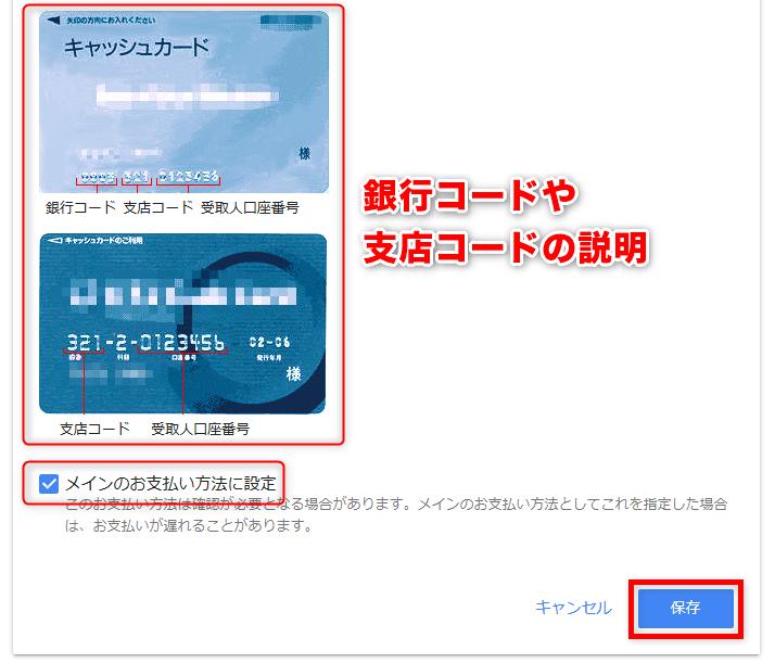 Googleアドセンス 銀行口座登録