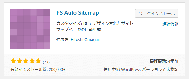 PS Auto Sitemap インストール
