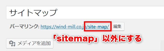PS Auto Sitemap ページURL