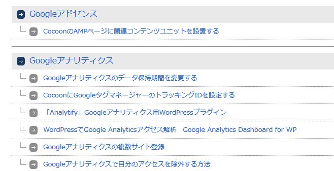 PS Auto Sitemap スタイル 矢印