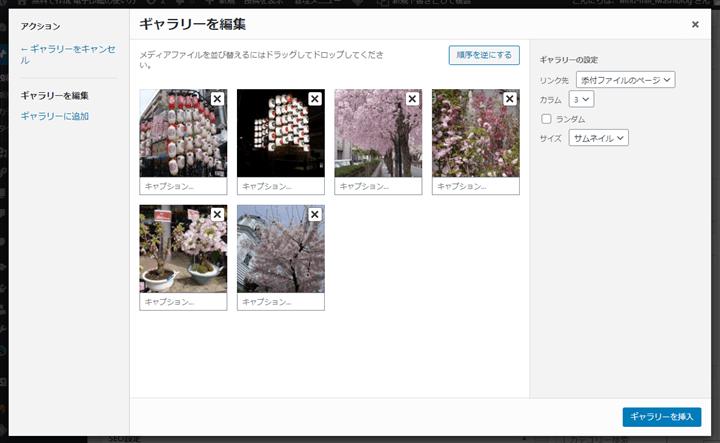 WordPress ギャラリー編集