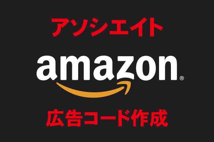 amazonアソシエイト 広告コード作成