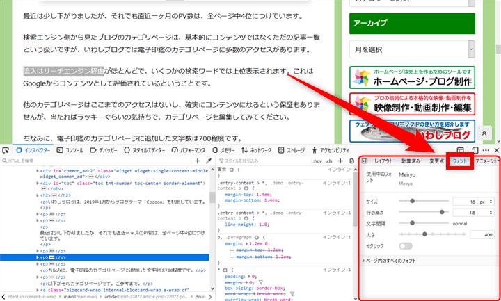 Firefox開発者ツール フォント