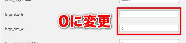 options.php 画像自動生成停止
