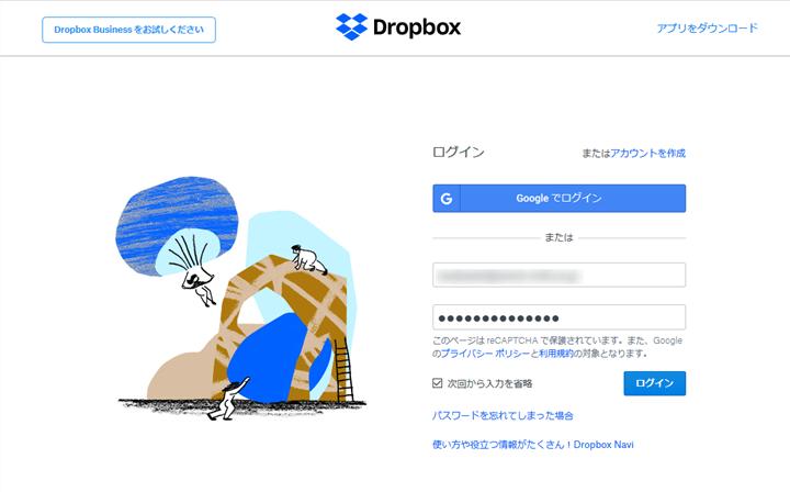 dropboxログイン