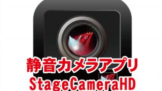 iPhoneアプリ StageCameraHDの使い方 高画質無音マナーカメラ