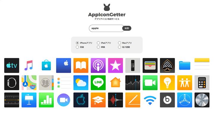 AppIconGetter アイコン検索結果