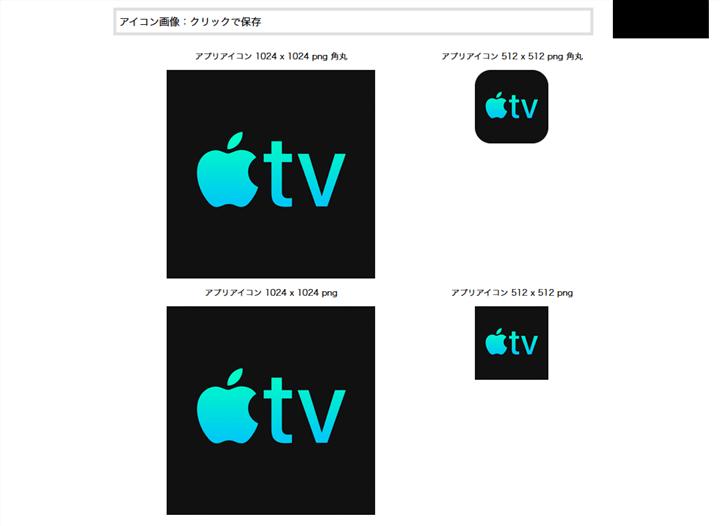 アプリアイコン画像取得