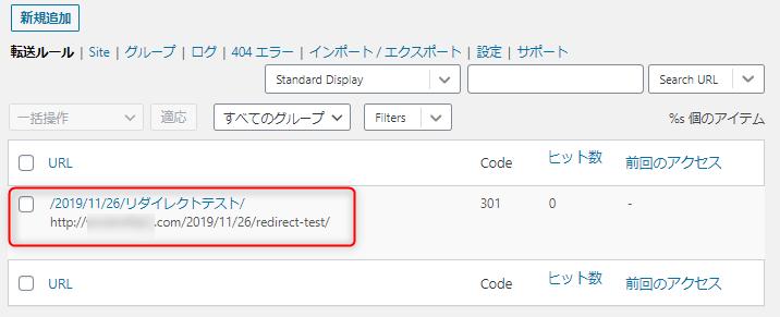 日本語URLリダイレクト追加