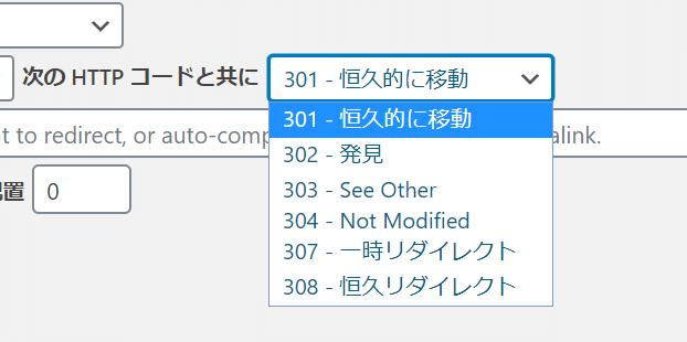 Redirection リダイレクト設定