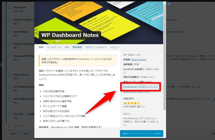 WordPress.org プラグインページへ移動