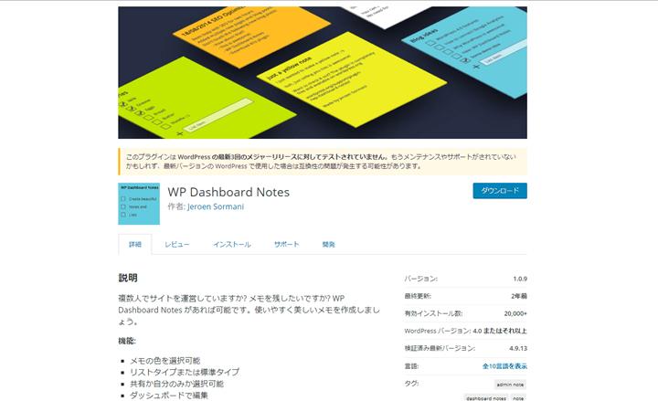 WordPress.orgプラグインページ